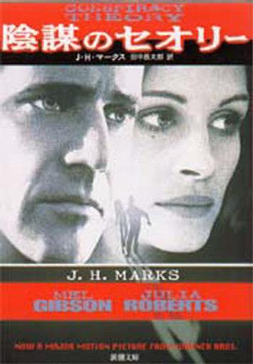 【中古】文庫 <<海外文学>> 陰謀のセオリー / J・H・マークス