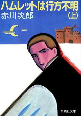 【中古】文庫 <<国内ミステリー>> ハムレットは行方不明(上) / 赤川次郎