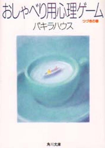 【中古】文庫 <<日本文学>> おしゃべり用心理ゲーム つづきの巻 / パキラハウス