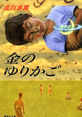 【中古】文庫 <<日本文学>> 金のゆりかご / 北川歩美