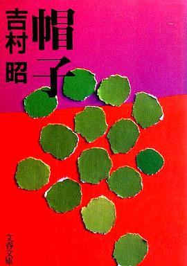【中古】文庫 <<日本文学>> 帽子 / 吉村昭