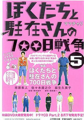 【中古】文庫 <<日本文学>> ぼくたちと駐在さんの700日戦争5 / ママチャリ