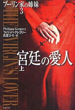 【中古】文庫 <<日本文学>> 宮廷の愛人 上 ブーリン家の姉妹 3 / P・グレゴリー