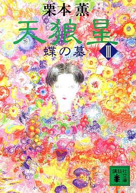 【中古】文庫 <<日本文学>> 天狼星Ⅲ-蝶の墓- / 栗本薫