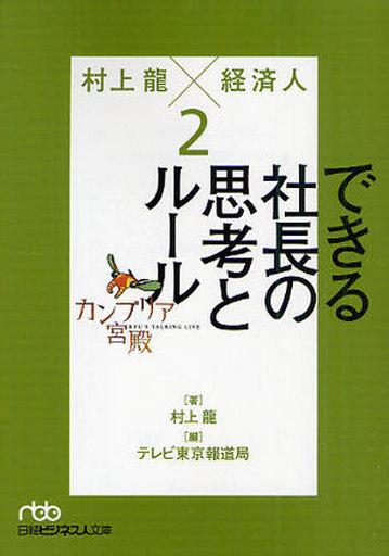 【中古】文庫 <<趣味・雑学>> カンブリア宮殿 村上龍×経済人 2 / 村上龍