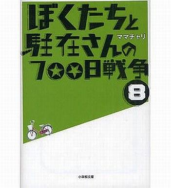【中古】文庫 <<日本文学>> ぼくたちと駐在さんの700日戦争 8 / ママチャリ