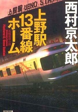 【中古】文庫 <<国内ミステリー>> 上野駅13番線ホーム / 西村京太郎