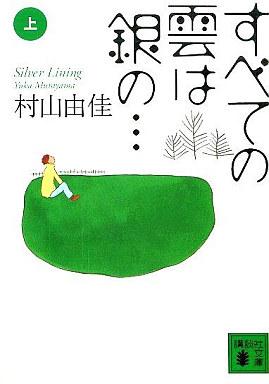 【中古】文庫 <<日本文学>> すべての雲は銀の…(上) / 村山由佳