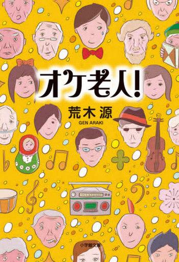 【中古】文庫 <<日本文学>> オケ老人! / 荒木源