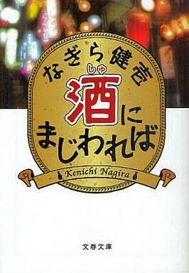 【中古】文庫 <<日本文学>> 酒にまじわれば / なぎら健壱