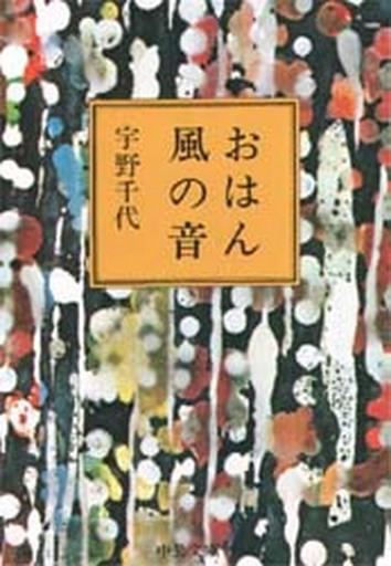 【中古】文庫 <<日本文学>> おはん・風の音 / 宇野千代
