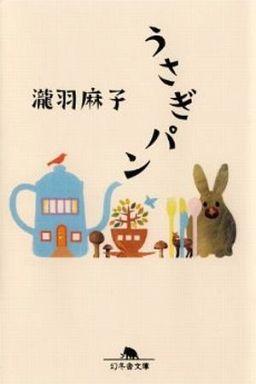 【中古】文庫 <<日本文学>> うさぎパン / 瀧羽麻子