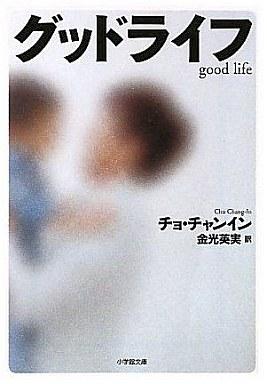 【中古】文庫 <<日本文学>> グッドライフ / チョチャンイン