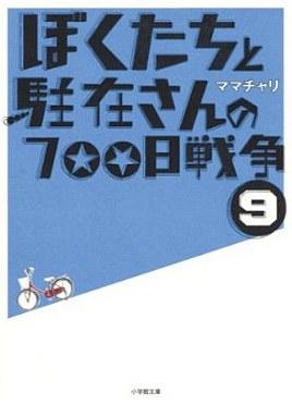 【中古】文庫 <<日本文学>> ぼくたちと駐在さんの700日戦争 9 / ママチャリ