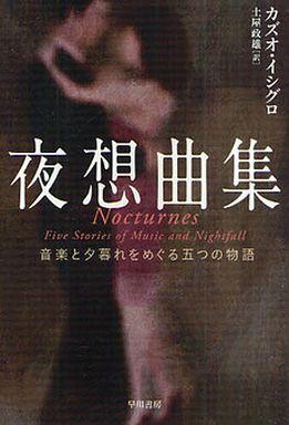 【中古】文庫 <<日本文学>> 夜想曲集 音楽と夕暮れをめぐる五つの物語 / カズオ・イシグロ