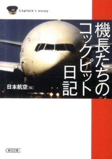 【中古】文庫 <<日本文学>> 機長たちのコックピット日記 / 日本航空