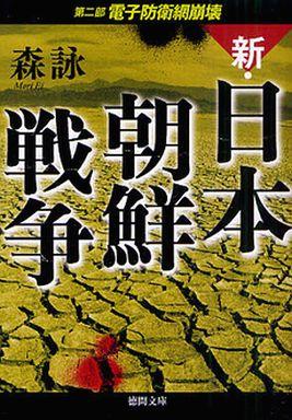 【中古】文庫 <<日本文学>> 新・日本朝鮮戦争 2 電子防衛網崩壊 / 森詠
