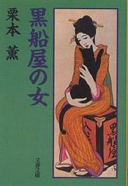 【中古】文庫 <<日本文学>> 黒船屋の女 / 栗本薫