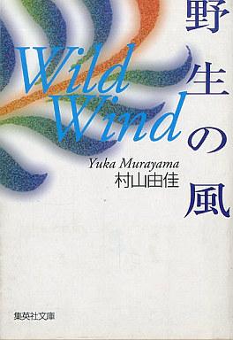 【中古】文庫 <<日本文学>> 野生の風 / 村山由佳