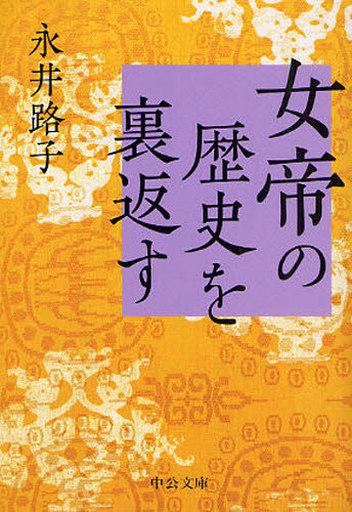 【中古】文庫 <<日本文学>> 女帝の歴史を裏返す / 永井路子