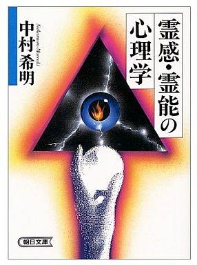 日本文学>> 霊感・霊能の心理学 ...