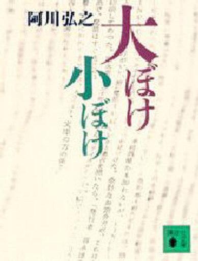 【中古】文庫 <<日本文学>> 大ぼけ小ぼけ / 阿川弘之