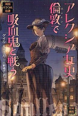 【中古】文庫 <<海外文学>> アレクシア女史、倫敦で吸血鬼と戦う / G・キャリガー