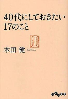 【中古】文庫 <<趣味・雑学>> 40代にしておきたい17のこと / 本田健
