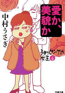 【中古】文庫 <<日本文学>> 愛か、美貌か-ショッピングの女王4 / 中村うさぎ