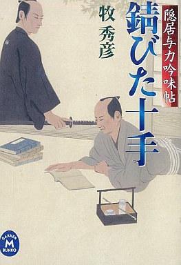【中古】文庫 <<日本文学>> 錆びた十手-隠居与力吟味帖- / 牧秀彦