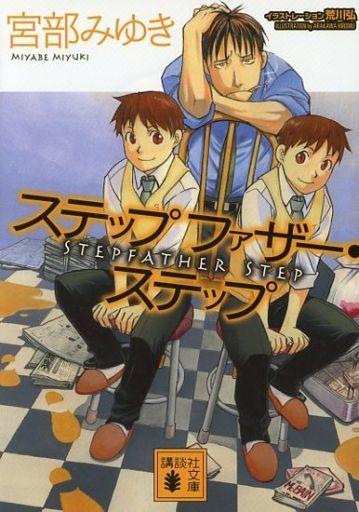 日本文学>> ステップファザー・...