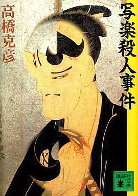 【中古】文庫 <<日本文学>> 写楽殺人事件 / 高橋克彦