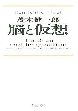 【中古】文庫 <<日本文学>> 脳と仮想 / 茂木健一郎