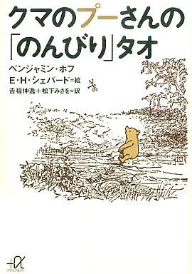 【中古】文庫 <<趣味・雑学>> クマのプーさんの[のんびり]タオ / ベンジャミン・ホフ