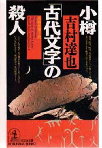 【中古】文庫 <<日本文学>> 小樽「古代文字」の殺人 / 吉村達也