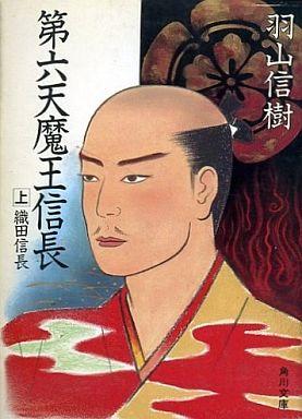 日本文学>> 第六天魔王信長(上) ...