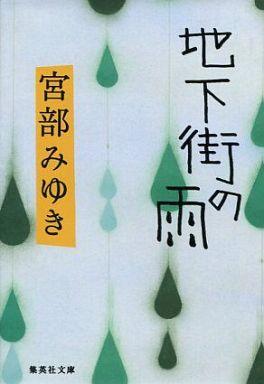 【中古】文庫 <<日本文学>> 地下街の雨 / 宮部みゆき