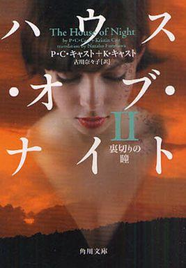 【中古】文庫 <<海外文学>> ハウス・オブ・ナイト 2 裏切りの瞳 / P・C・キャスト