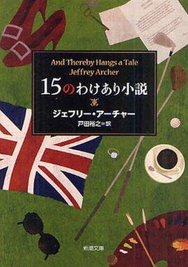 【中古】文庫 <<海外文学>> 15のわけあり小説 / J・アーチャー
