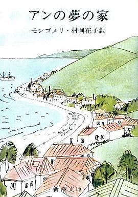 【中古】文庫 <<海外文学>> アンの夢の家-第六赤毛のアン- / モンゴメリ