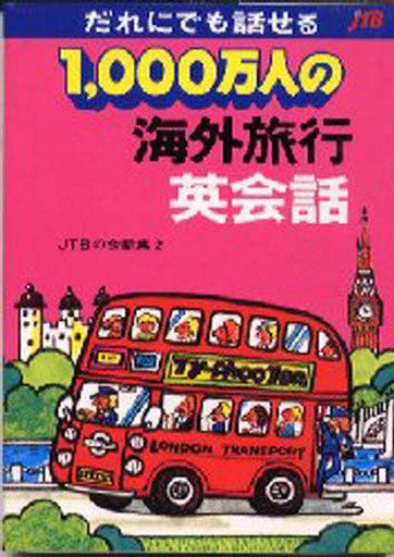【中古】文庫 <<歴史・地理>> 1000万人の海外旅行英会話 (JTBの会話集 (2))  / 中嶋隆一