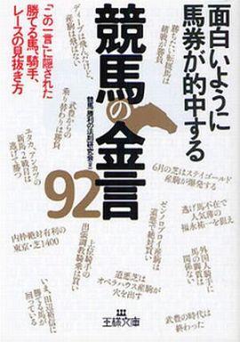 【中古】文庫 <<趣味・雑学>> 面白いように馬券が的中する競馬の金言92 / 競馬「勝利の法則」研究会