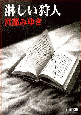 日本文学>> 淋しい狩人 / 宮部み...