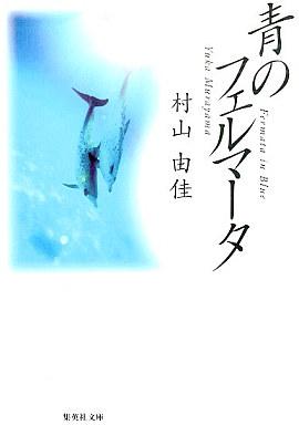【中古】文庫 <<日本文学>> 青のフェルマータ / 村山由佳