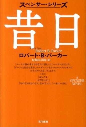 【中古】文庫 <<海外ミステリー>> 昔日 スペンサー・シリーズ / R・B・パーカー