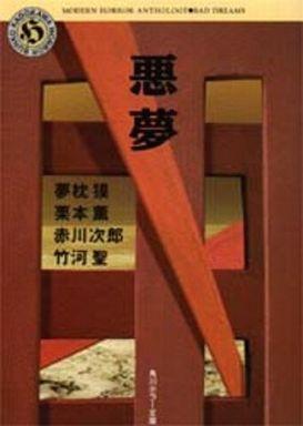 【中古】文庫 <<国内ミステリー>> 悪夢 / 夢枕獏/赤川次郎/栗本薫/竹河聖