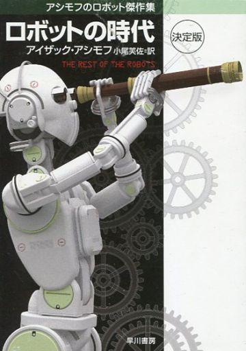 【中古】文庫 <<海外文学>> ロボットの時代 決定版 / アイザック・アシモフ/小尾芙佐