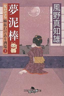 【中古】文庫 <<日本文学>> 夢泥棒 女だてら麻布わけあり酒場 3 / 風野真知雄