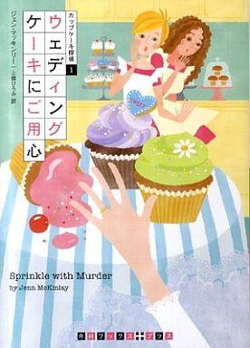 【中古】文庫 <<海外文学>> ウェディングケーキにご用心 カップケーキ探偵 1 / J・マッキンリー