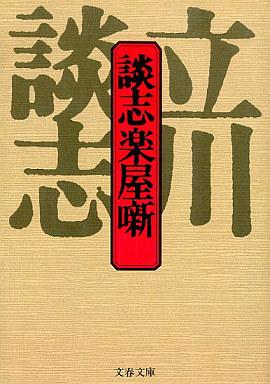 【中古】文庫 <<日本文学>> 談志楽屋噺 / 立川談志